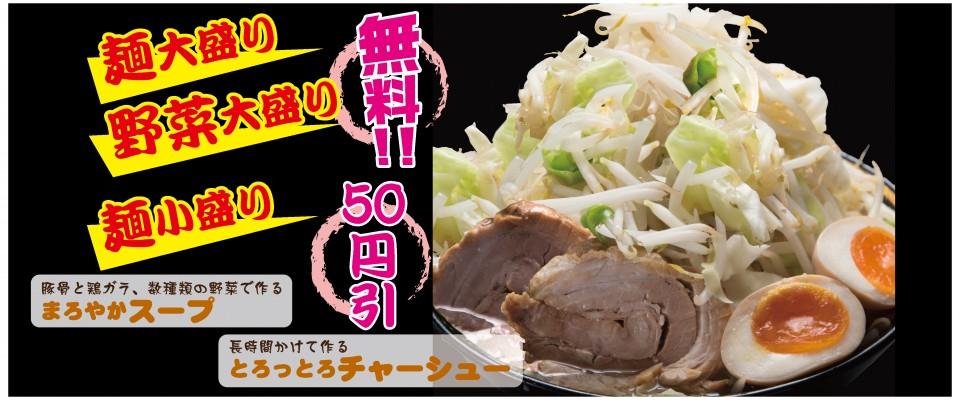 20160713ラーメン豚翔(webtop)-01